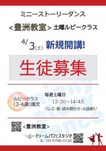 豊洲4月新規呼込みフライヤー