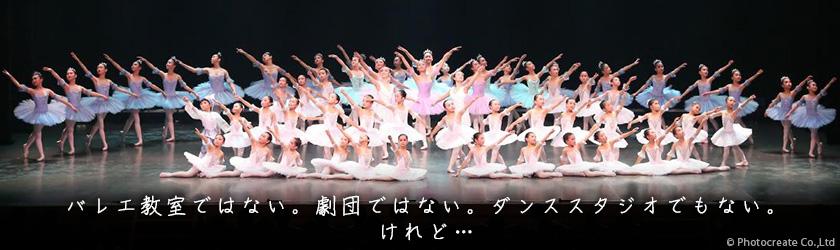 バレエ教室ではない。劇団ではない。ダンススタジオでもない。けれど…